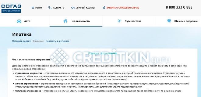 Программа страхования ипотечного кредита в страховой группе «СОГАЗ»