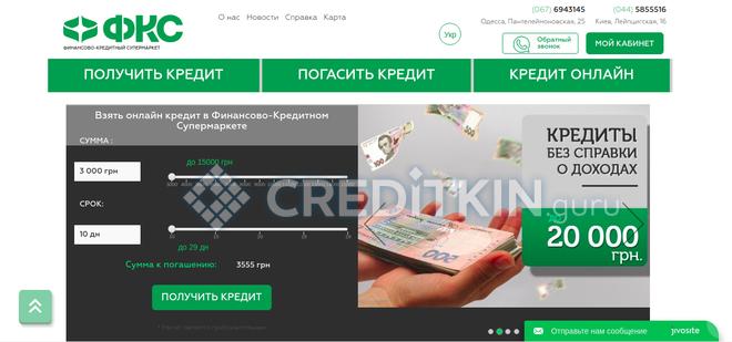 Финансово-кредитный супермаркет