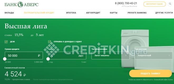 аверс банк онлайн личный