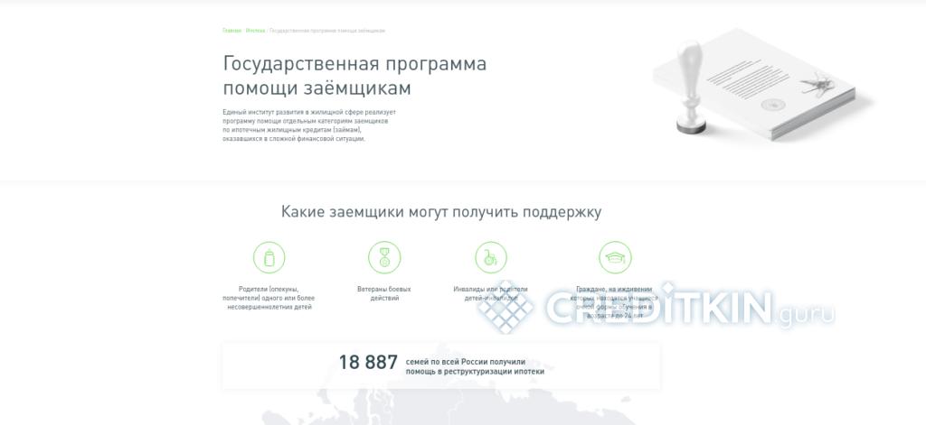 Сайт Дом.рф
