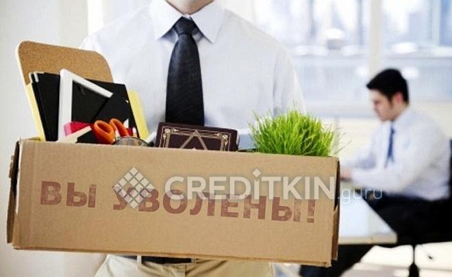Закон о защите граждан с ипотекой от увольнения