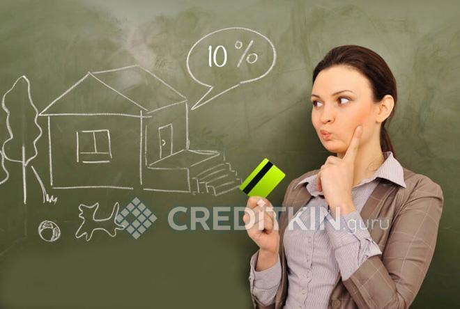 Как оформить ипотеку с первоначальным взносом в 10 процентов