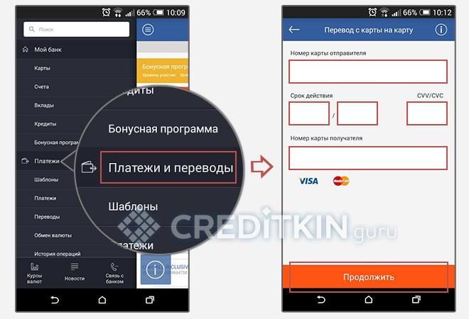 Мобильный банк Промсвязьбанка