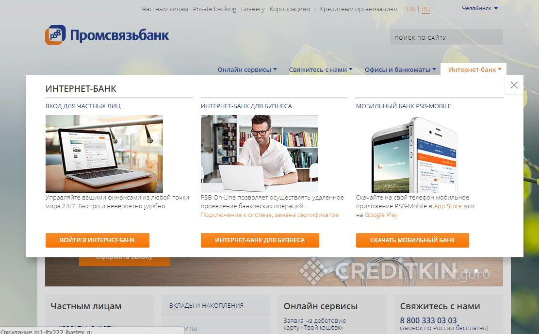 промсвязьбанк банк бизнес онлайн