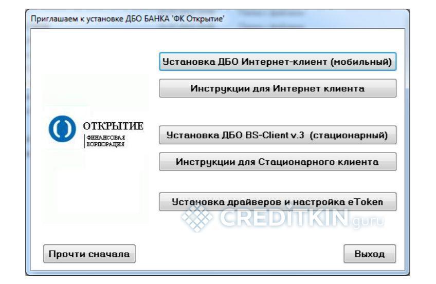 центр инвест дбо банк клиент онлайн приложение хоум кредит