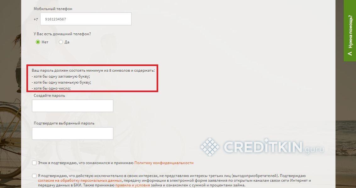 Введение пароля при регистрации
