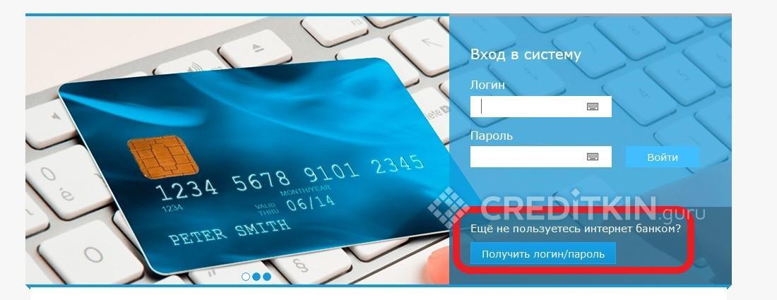 Home credit личный кабинет оплатить кредит онлайн