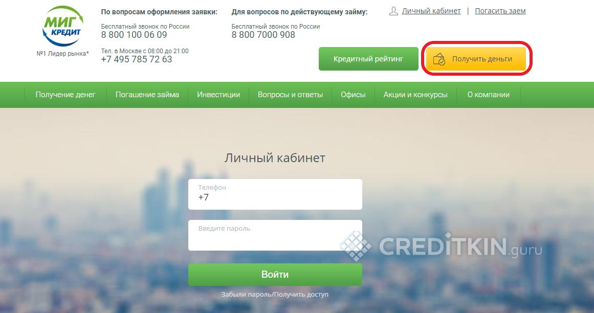 миг кредит банк источники возврата кредитов