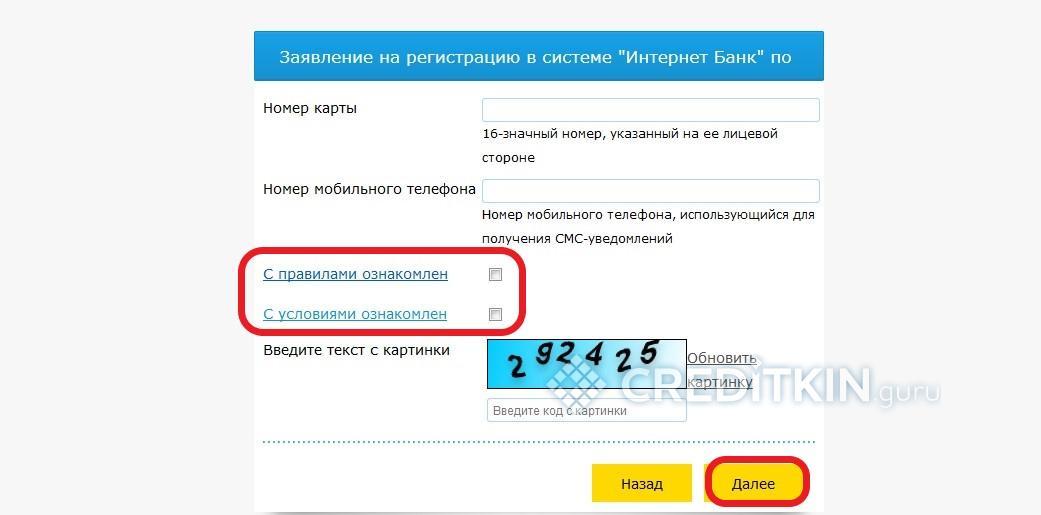 Кубань кредит онлайн банк личный кабинет срочно кредит 24