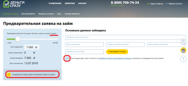 Заявка на займ