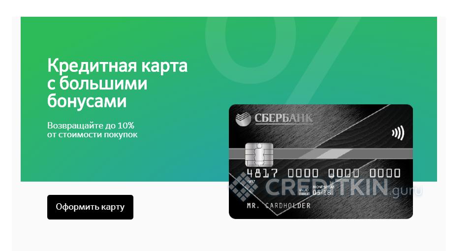 оформить кредитную карту на 500000