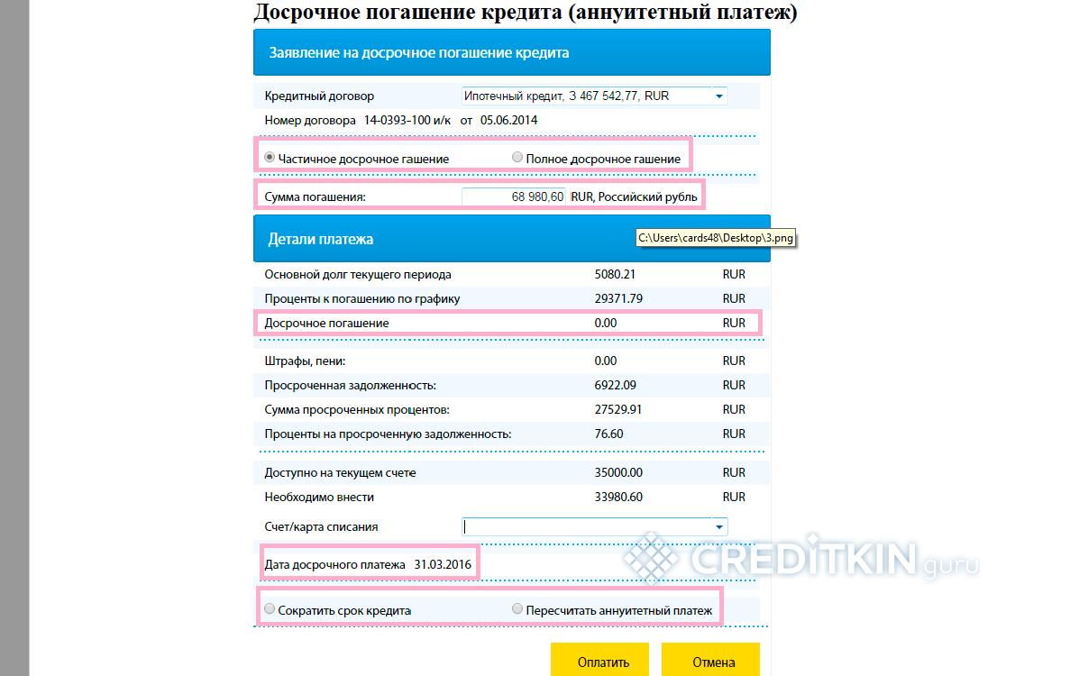 подать заявку на рефинансирование ипотеки во все банки онлайн