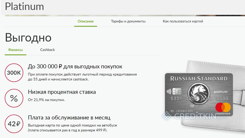 "Карта банка ""Русский стандарт"""