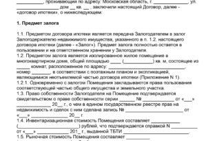 Образец-договора-ипотеки-между-ФЛ-стр.1