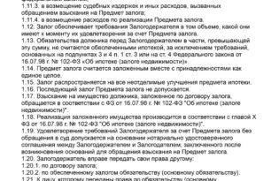 Образец-договора-ипотеки-между-ФЛ-стр.2