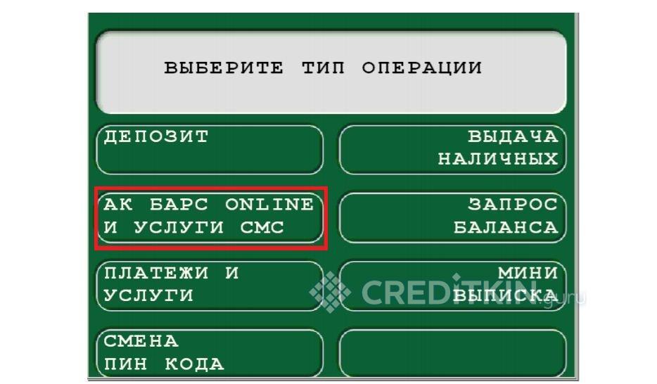 Активация услуги «Ак Барс Online» в банкомате