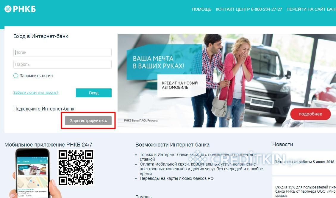 Официальный веб-сайт РНКБ