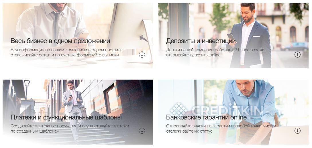 Программа для цифровых устройств