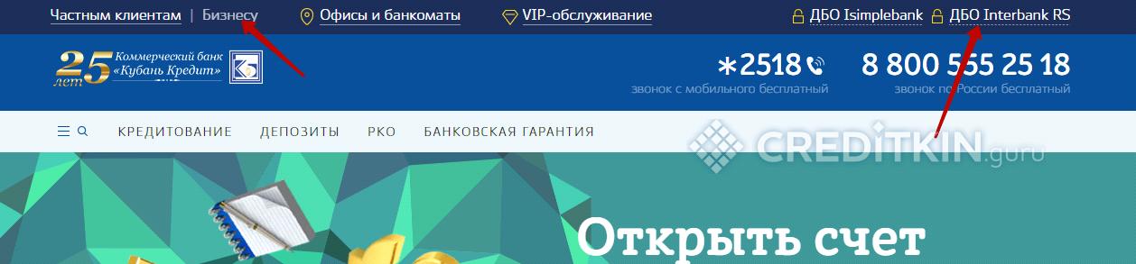 кубань кредит банк дбо isimplebank московский кредитный банк банкоматы метро