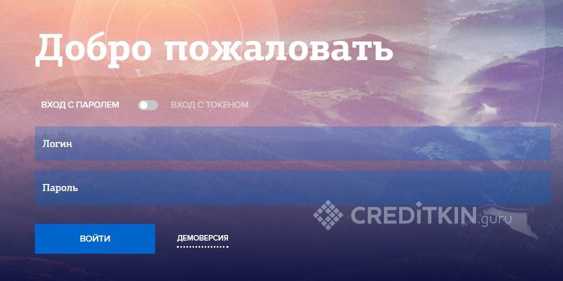 Вход в дбо кубань кредит онлайн можно взять кредит поменяв паспорт