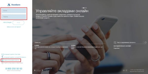 Управление в режиме онлайн