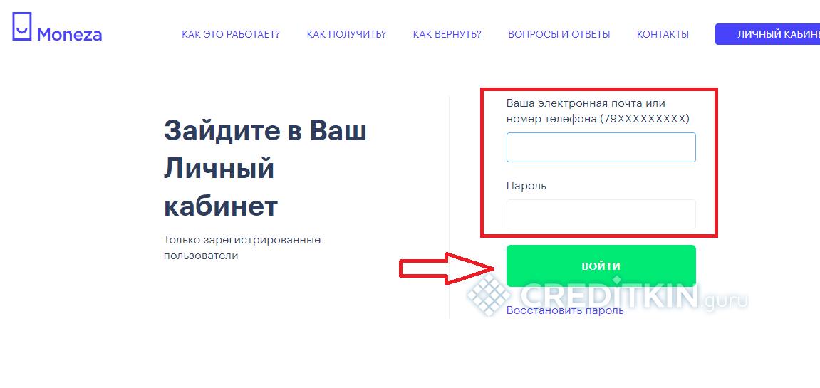 Вход в онлайн-профиль