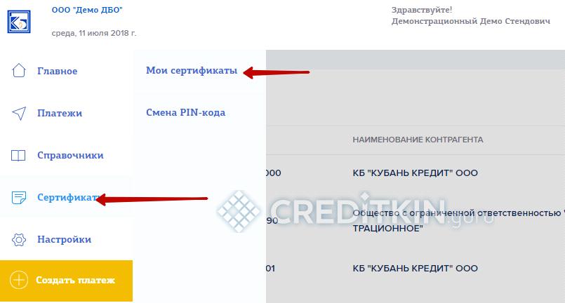 Создание сертификата