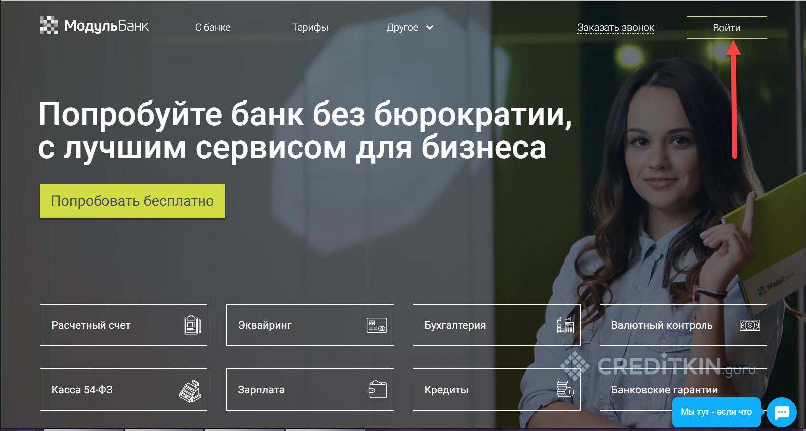 Регистрация и вход в интернет-банк