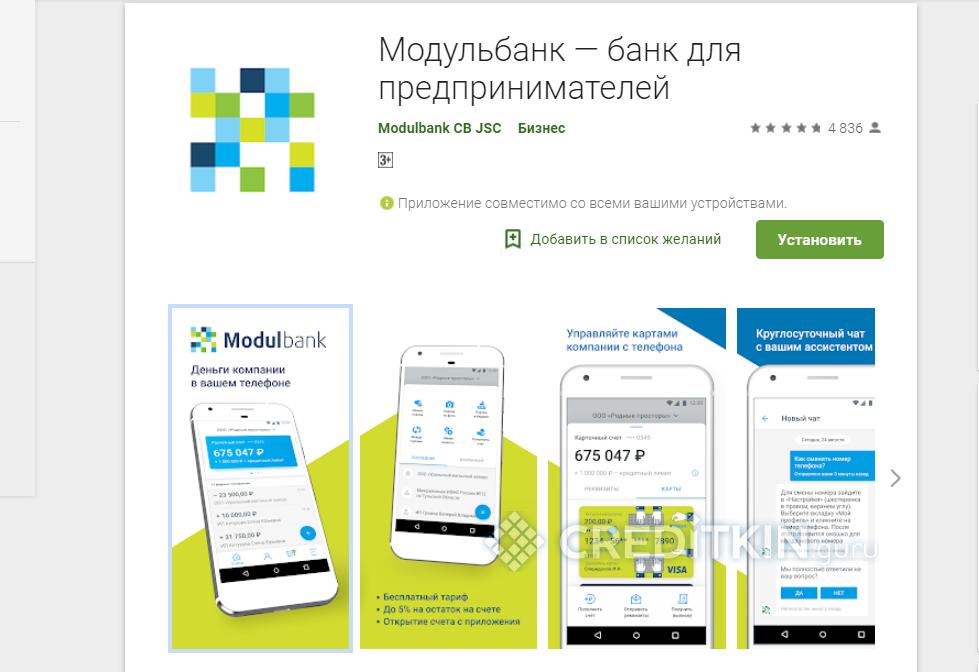 Вход и работа через мобильное приложение