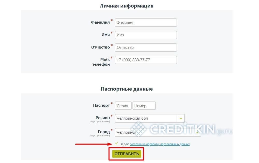Кредит онлайн заявка липецк