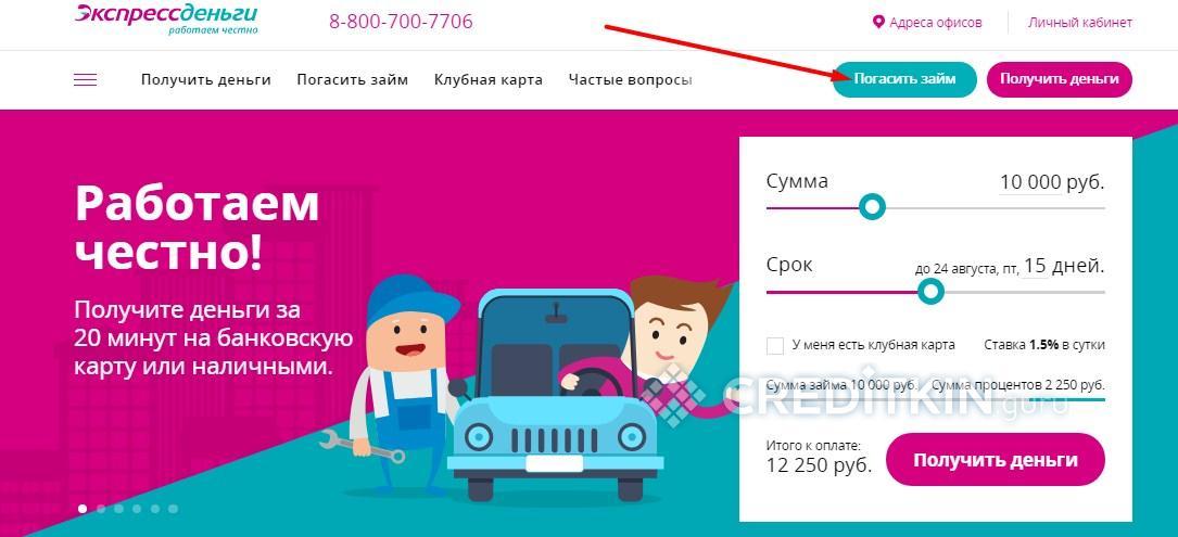 ренессанс банк кредитная карта заявка онлайн доставка курьером