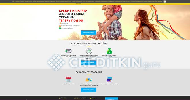 Главная страница МФО «CreditKasa»