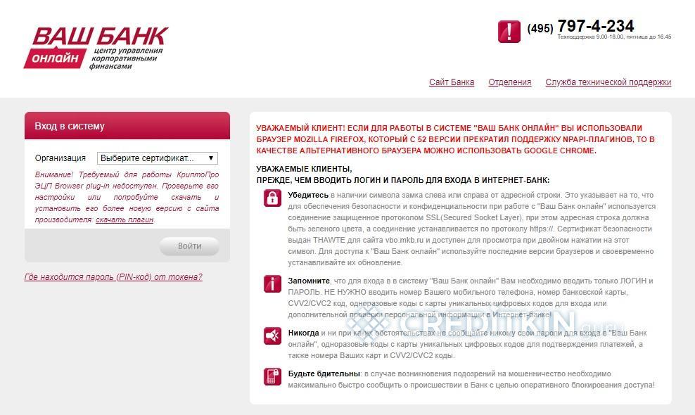 Вход в систему «Ваш Банк Онлайн»